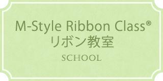 M-Style Ribbon Class®リボン教室