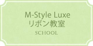 M-Style Luxe®リボン教室