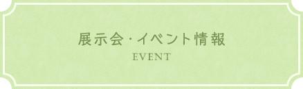 展示会・イベント情報
